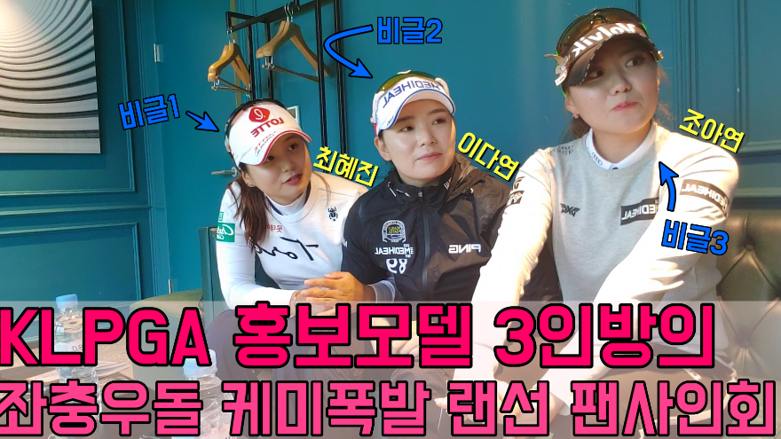 [켈피TV] (full version) 케미폭발!! KLPGA 랜선 팬사인회(feat.조아연,이다연,최혜진) 썸네일