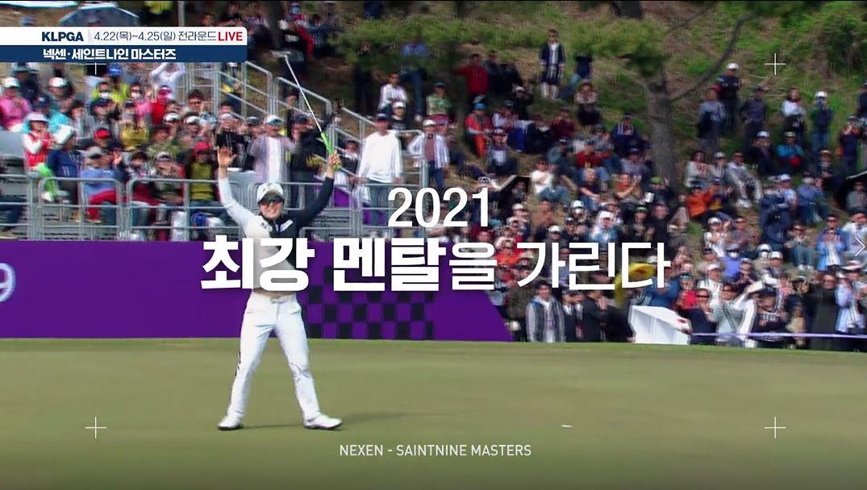 넥센 세인트나인 마스터즈 2021 예고영상 썸네일