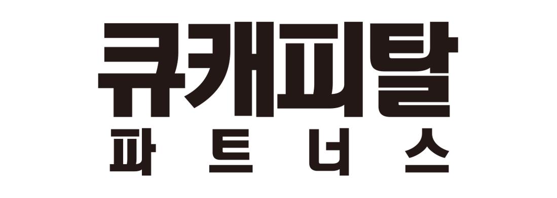 큐캐피탈파트너스