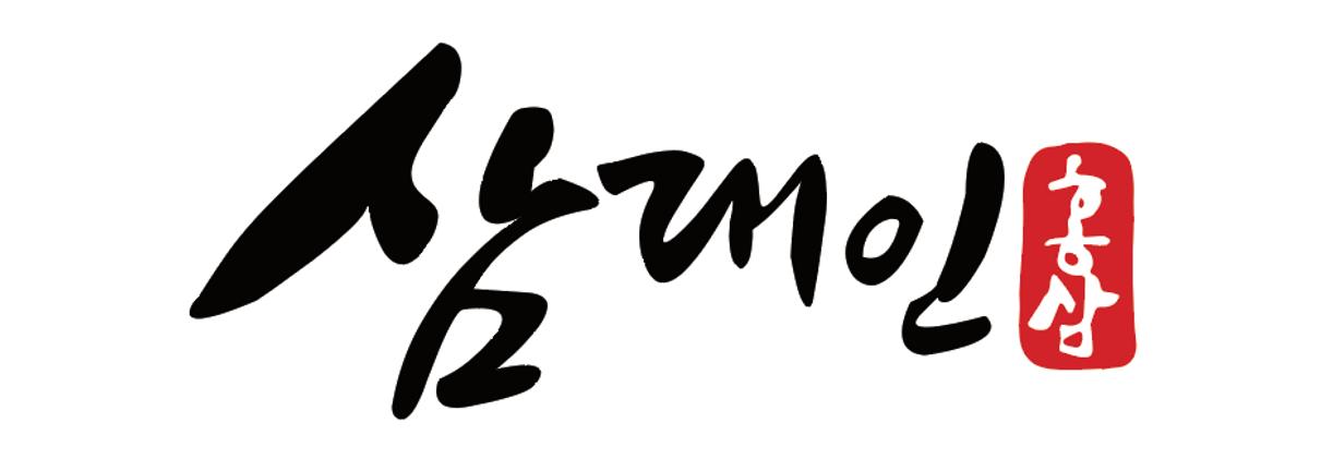 백제홍삼주식회사
